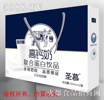 圣慕高钙奶复合蛋白饮品250mlx12盒