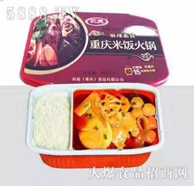 农庭麻辣素食重庆米饭火锅