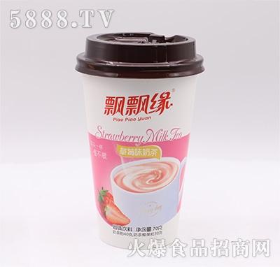 飘飘缘草莓味奶茶70克产品图