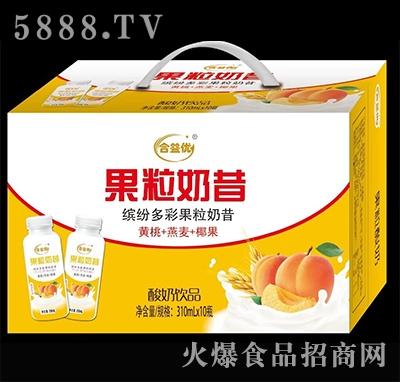 合益优果粒奶昔黄桃+燕麦+椰果酸奶饮品310ml×10瓶