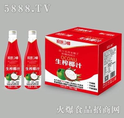浪漫之椰生榨椰汁
