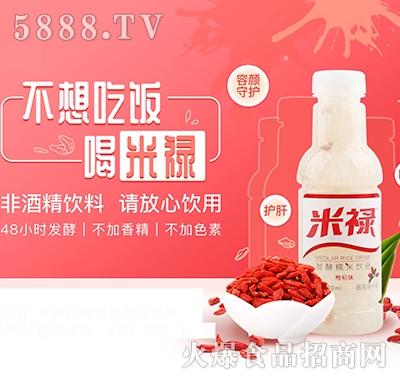 米禄发酵糯米枸杞味饮品产品图