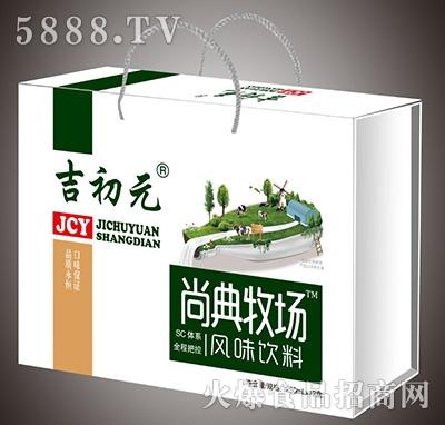 吉初元尚典牧场风味饮料250mlx12盒