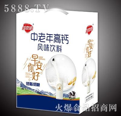 金娇阳低脂低糖中老年高钙风味饮品