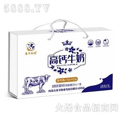 圣牛牧场高钙牛奶250ml×12瓶礼盒装