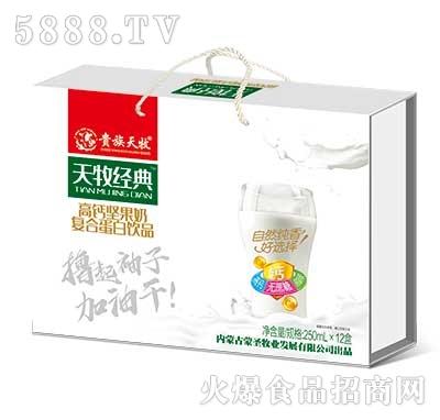 贵族天牧天牧经典高钙坚果奶复合蛋白饮品250ml×12瓶
