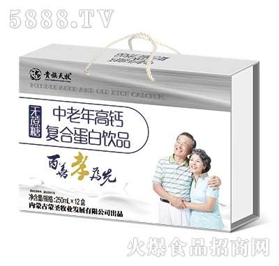 贵族天牧无蔗糖中老年高钙复合蛋白饮品250ml×12盒