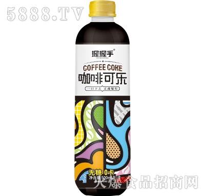 握握手咖啡可乐无糖500ml