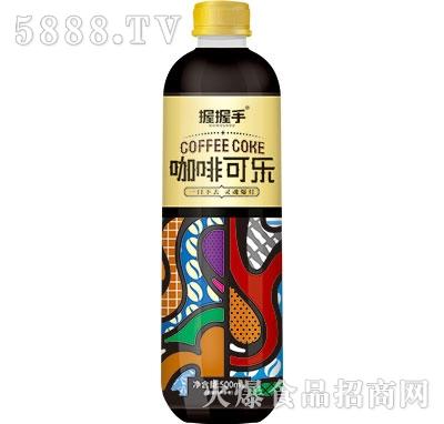握握手咖啡可乐500ml