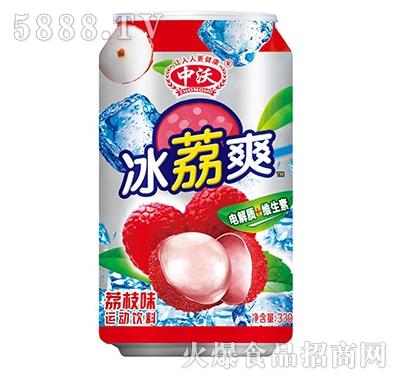 中沃冰荔爽荔枝味运动饮料330ml