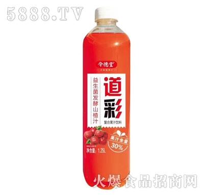令德堂道彩益生菌发酵山楂汁1.25L产品图