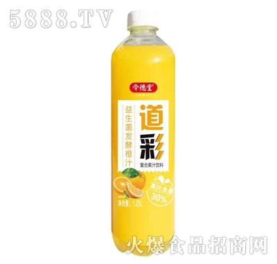 令德堂道彩益生菌发酵橙汁1.25L