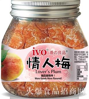 ivo-情人梅产品图
