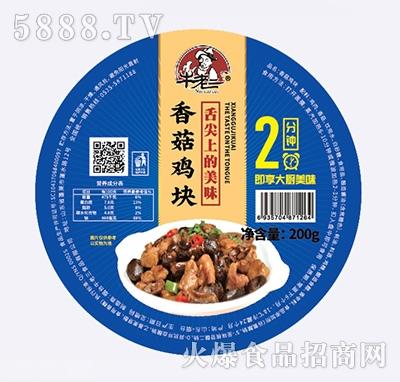 牛老三香菇鸡块200g产品图