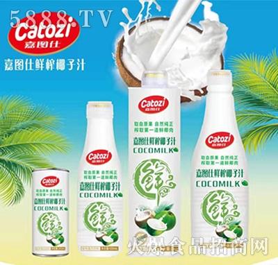 嘉图仕鲜榨椰子汁