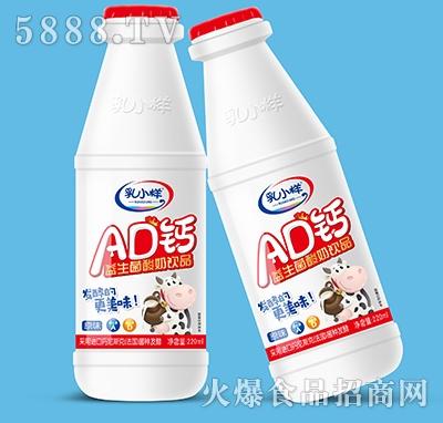 乳小样AD钙酸奶220ml