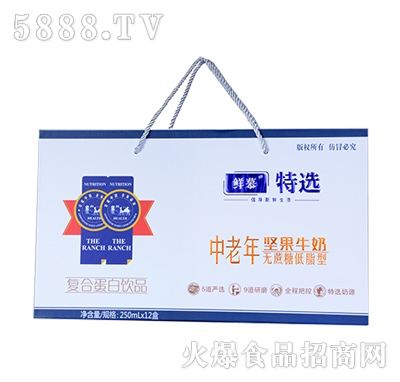 鲜慕特选中老年坚果牛奶复合蛋白饮料250mlx12盒