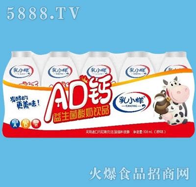 乳小样AD钙酸奶108mlx5