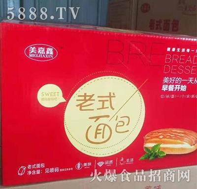 美嘉鑫老式面包箱装
