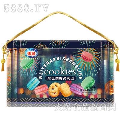 盖能曲奇饼干维也纳时尚礼盒