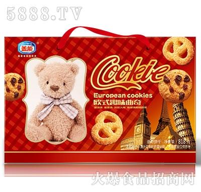 盖能欧式趣味曲奇饼干礼盒