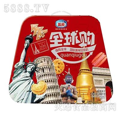盖能环球旅行包全球购饼干礼盒