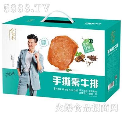金桂香手撕素牛排
