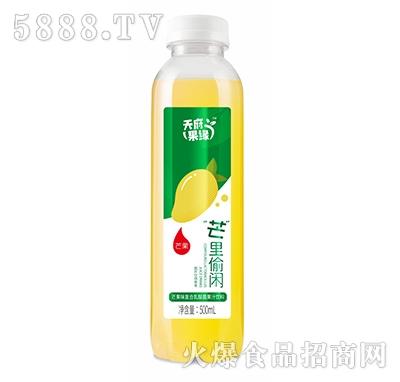 天府果缘芒果味复合乳酸菌果汁饮料500ml产品图