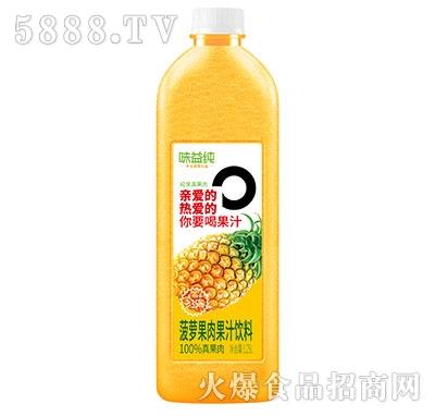 味益纯菠萝果肉果汁1.25L