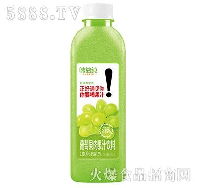 味益纯葡萄果肉果汁500ml