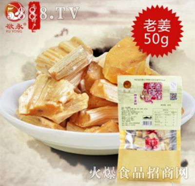欲永手工姜糖50g