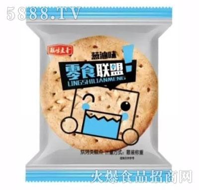 解味麦香零食联盟饼干葱油味