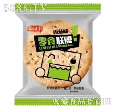 解味麦香零食联盟饼干香葱味