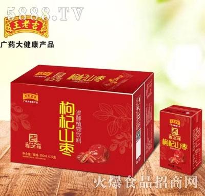 王老吉枸杞山枣发酵植物饮料250mlX20