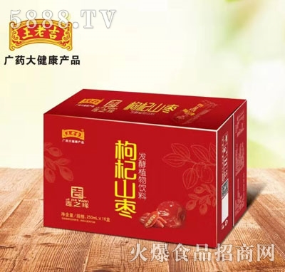 王老吉枸杞山枣发酵植物饮料250mlX16