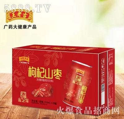 王老吉枸杞山枣发酵植物饮料310mlX20罐