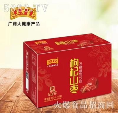 王老吉枸杞山枣发酵植物饮料350mlX15瓶