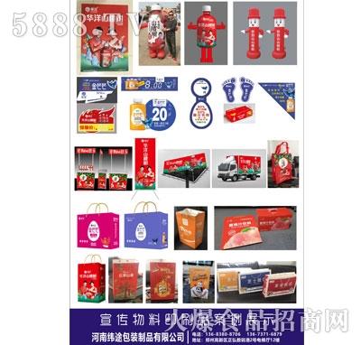 纬途包装宣传物料印刷品案例展示