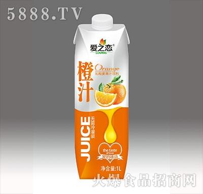 爱之恋橙汁1L