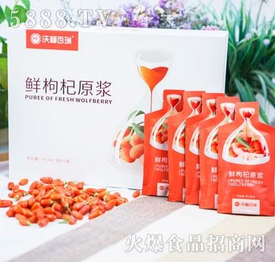 沃福百瑞鲜枸杞原浆礼盒装43.6ml×15袋