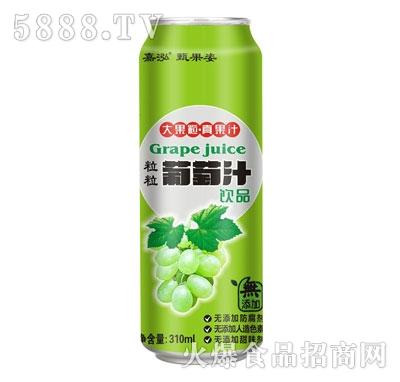 嘉泓葡萄汁310ml