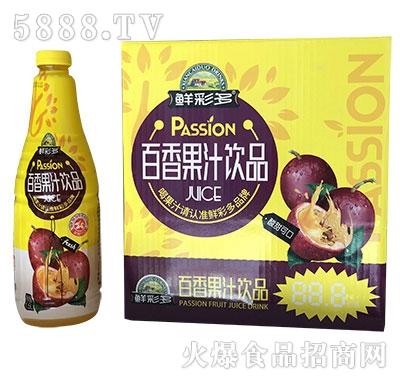 鲜彩多百香果汁