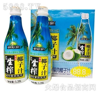 鲜彩多生榨椰子汁