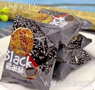 味香客黑米酥