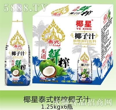 椰星泰式鲜榨椰子汁1.25Lx6瓶