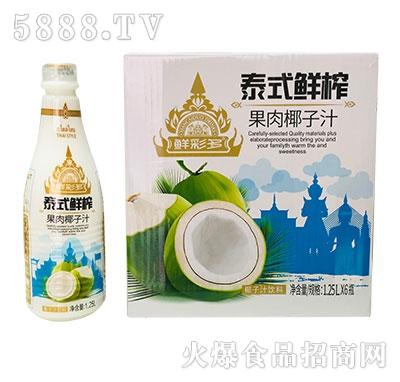 鲜彩多泰式果肉椰子汁1.25Lx6