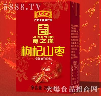 王老吉枸杞山枣发酵植物饮料250ml