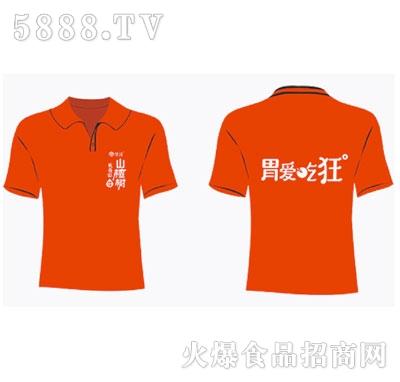 华洋山楂树广告短袖产品图