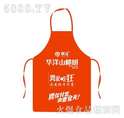 华洋山楂树围裙产品图