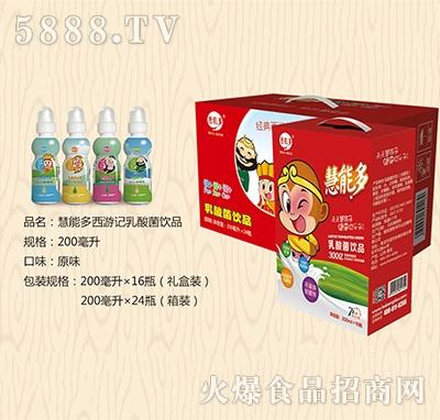 慧能多西游记乳酸菌饮品(礼盒、箱装)